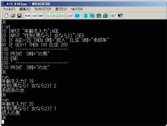 プログラミング 変数 命令 変数帰る