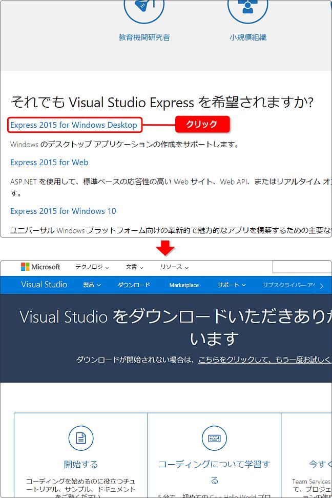 Visual Studio Express 2013 for Windows Desktop 日 …